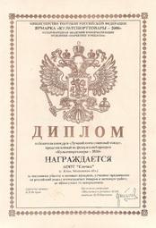 Yolochka diploma 2000 01
