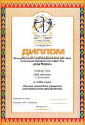 Yolochka diploma 2001 01