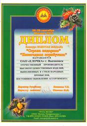 Yolochka diploma 2002 01