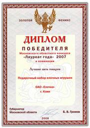 Yolochka diploma 2007 01