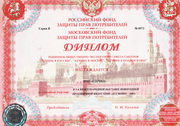 Yolochka diploma 2003 01