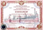 Yolochka diploma 2005 02