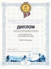 Yolochka diploma 2006 01