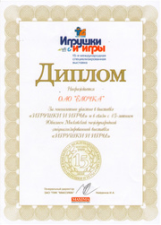 Yolochka diploma 2009 01