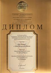 Yolochka diploma 2010 01