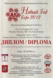 Yolochka diploma 2012 02