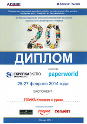 Yolochka diploma 2014 02
