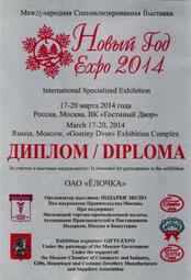 Yolochka diploma 2014 03