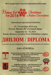 Yolochka diploma 2014 04